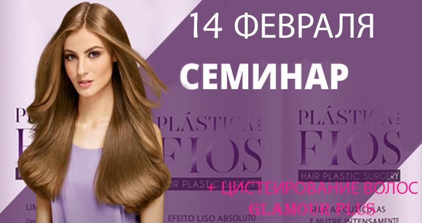Семинар по кератиновому выпрямлению волос Plastica dos Fios & Цистеирование волос Glamour Plus