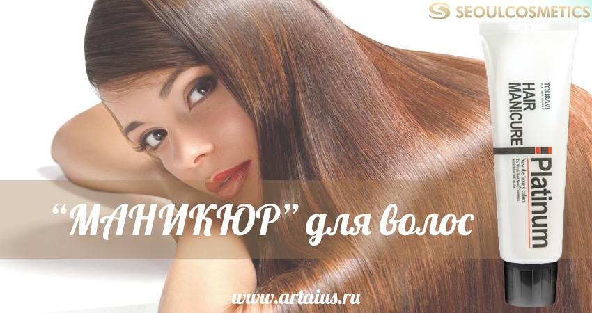 Маникюр для волос Touravi Hair Manicure