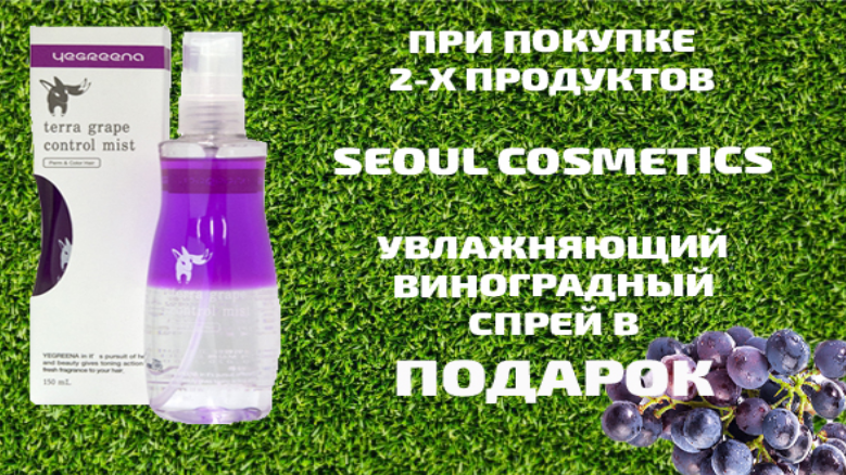 Акция Seoul Cosmetics