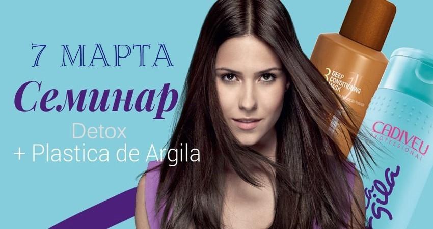 """Семинар по процедурам """"ботокс"""" для волос и глубокое очищение кожи головы от Cadiveu Professional"""